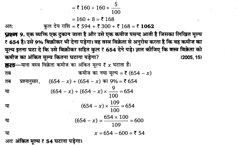 up-board-solutions-for-class-10-maths-karadhan-28