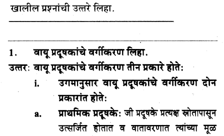 maharastra-board-class-10-solutions-science-technology-striving-better-environment-part-1-13