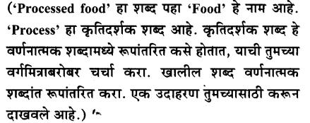 maharashtra-board-class-10-solutions-for-english-reader-quick-fix-food-17