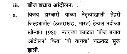 maharastra-board-class-10-solutions-science-technology-striving-better-environment-part-2-27