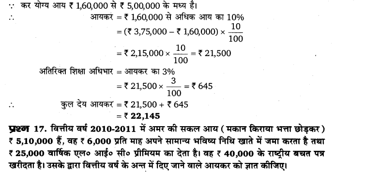up-board-solutions-for-class-10-maths-karadhan-15