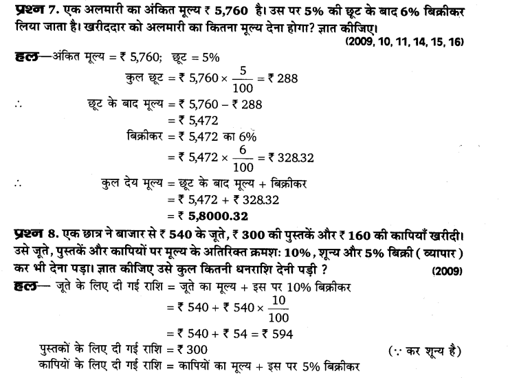 up-board-solutions-for-class-10-maths-karadhan-27