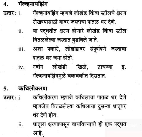 maharastra-board-class-10-solutions-science-technology-understanding-metals-non-metals-42