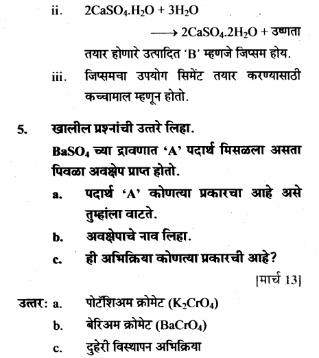 maharastra-board-class-10-solutions-science-technology-magic-chemical-reactions-83