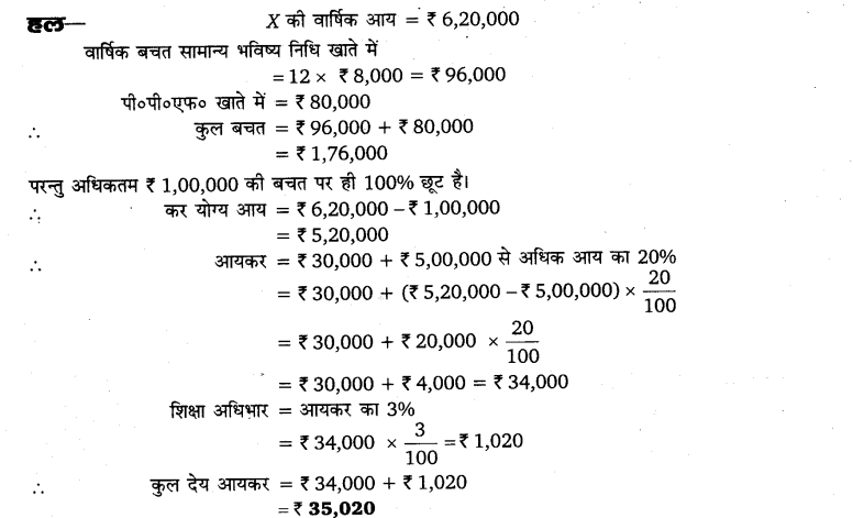 up-board-solutions-for-class-10-maths-karadhan-6