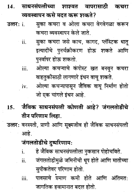 maharastra-board-class-10-solutions-science-technology-striving-better-environment-part-2-41