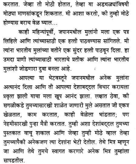 maharashtra-board-class-10-solutions-for-english-reader-nehrus-letter-to-children-8