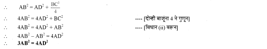 maharastra-board-class-10-solutions-for-geometry-similarity-ex-1-5-19