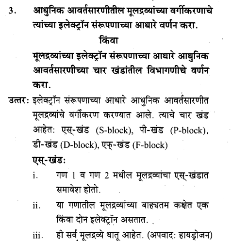 maharastra-board-class-10-solutions-science-technology-school-elements-32