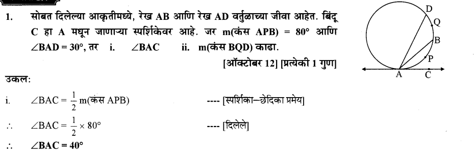 maharastra-board-class-10-solutions-for-geometry-Circles-ex-2-4-1