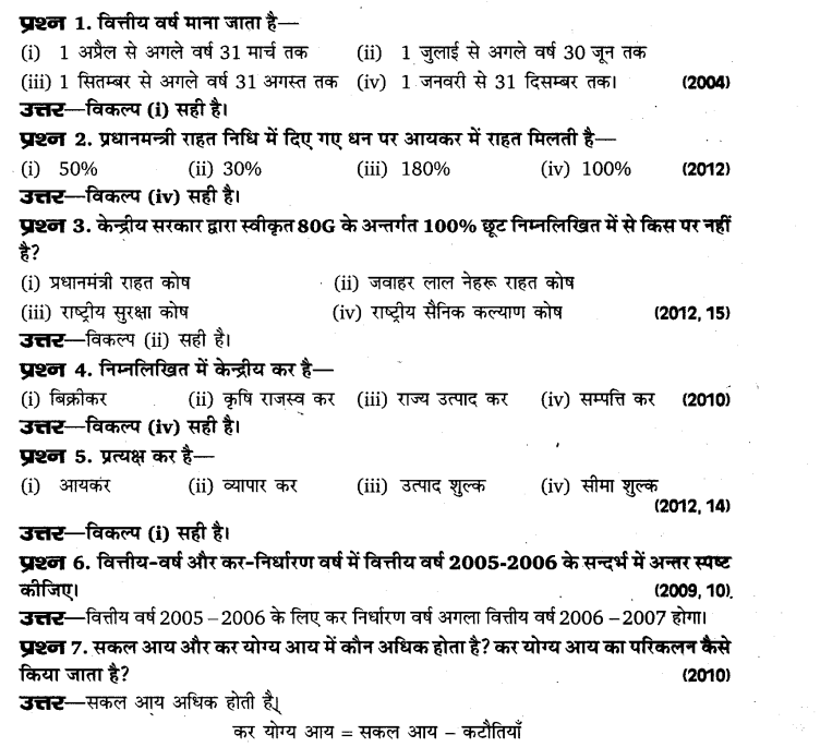 up-board-solutions-for-class-10-maths-karadhan-1