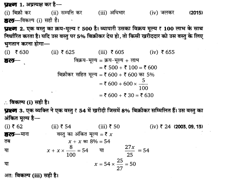 up-board-solutions-for-class-10-maths-karadhan-17
