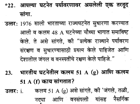 maharastra-board-class-10-solutions-science-technology-striving-better-environment-part-2-48