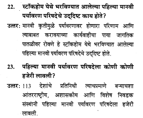 maharastra-board-class-10-solutions-science-technology-striving-better-environment-part-2-8