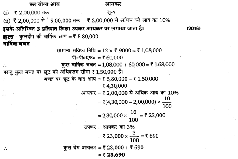 up-board-solutions-for-class-10-maths-karadhan-45