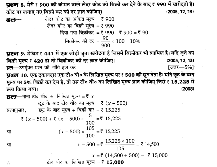 up-board-solutions-for-class-10-maths-karadhan-20