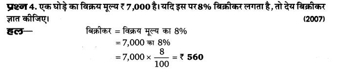 up-board-solutions-for-class-10-maths-karadhan-25