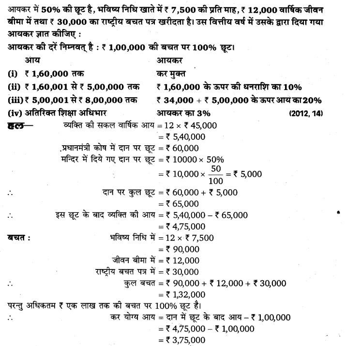 up-board-solutions-for-class-10-maths-karadhan-14