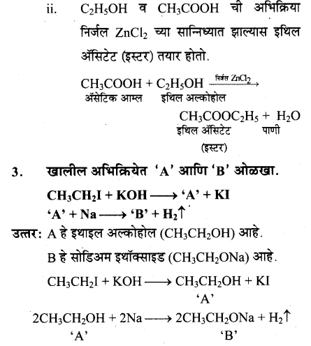 maharastra-board-class-10-solutions-science-technology-amazing-world-carbon-compounds-69