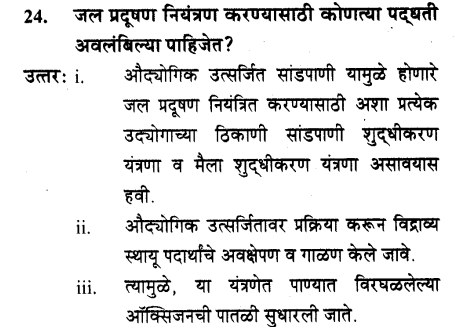 maharastra-board-class-10-solutions-science-technology-striving-better-environment-part-1-50
