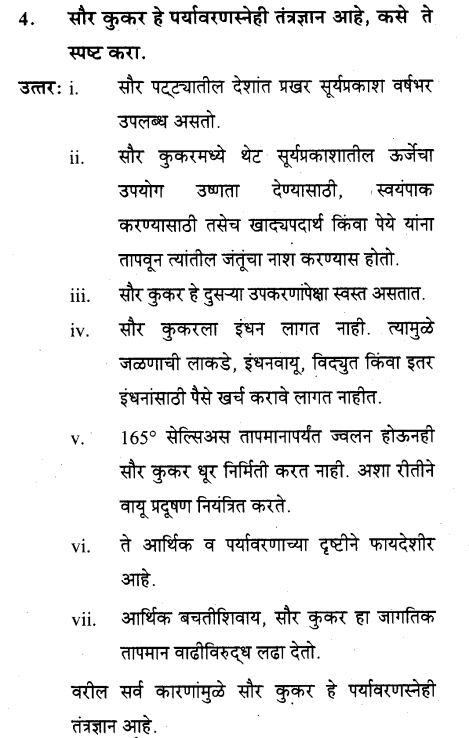 maharastra-board-class-10-solutions-science-technology-striving-better-environment-part-2-70