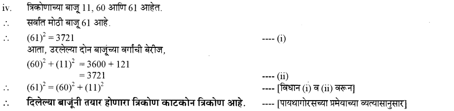 maharastra-board-class-10-solutions-for-geometry-similarity-ex-1-5-4