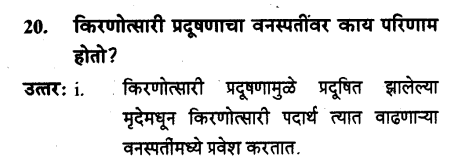 maharastra-board-class-10-solutions-science-technology-striving-better-environment-part-1-45