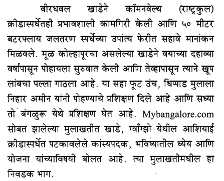 maharashtra-board-class-10-solutions-for-english-reader-speaking-to-virdhawal-khade-3