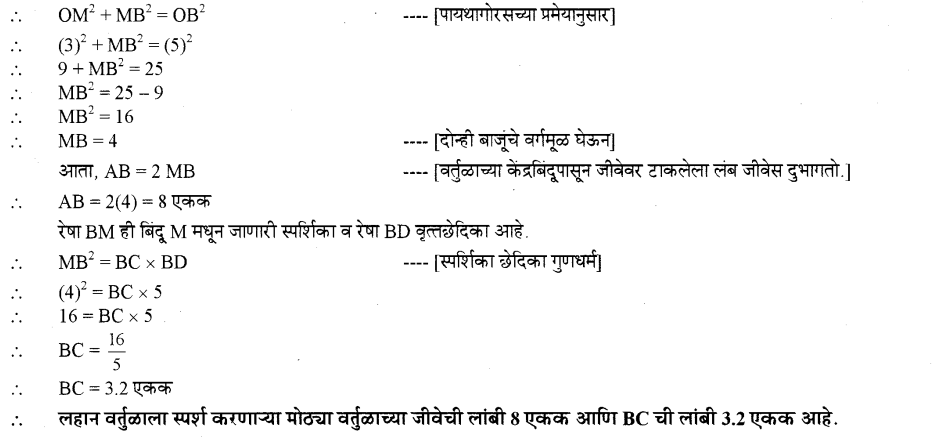 maharastra-board-class-10-solutions-for-geometry-Circles-ex-2-5-8