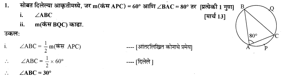 maharastra-board-class-10-solutions-for-geometry-Circles-ex-2-3-1