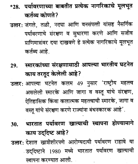 maharastra-board-class-10-solutions-science-technology-striving-better-environment-part-2-10