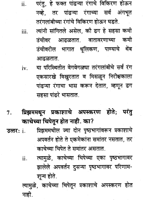 maharastra-board-class-10-solutions-science-technology-Wonders-Light-Part2-53
