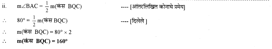 maharastra-board-class-10-solutions-for-geometry-Circles-ex-2-3-2