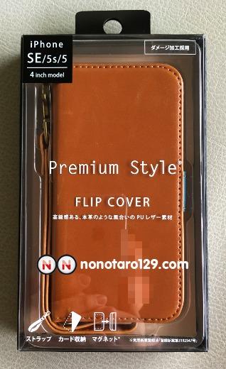 CDJapan iPhone SE case 01