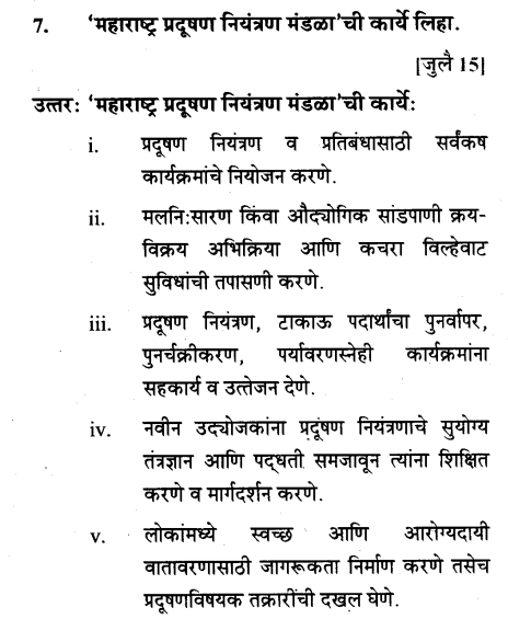maharastra-board-class-10-solutions-science-technology-striving-better-environment-part-2-21