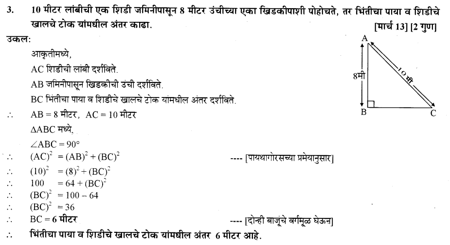 maharastra-board-class-10-solutions-for-geometry-similarity-ex-1-5-10
