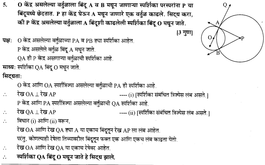 maharastra-board-class-10-solutions-for-geometry-Circles-ex-2-1-7