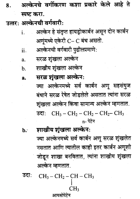 maharastra-board-class-10-solutions-science-technology-amazing-world-carbon-compounds-14