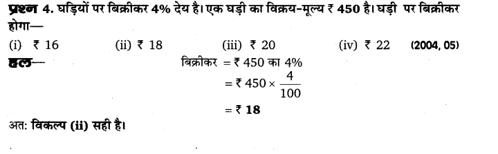 up-board-solutions-for-class-10-maths-karadhan-18