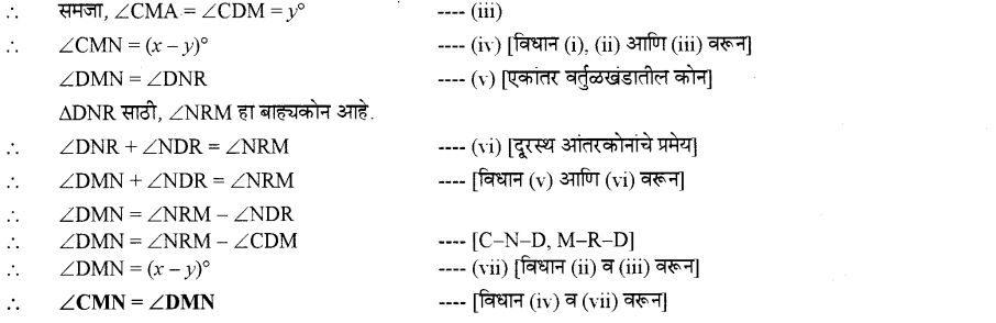 maharastra-board-class-10-solutions-for-geometry-Circles-ex-2-4-17