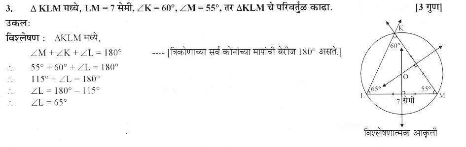 maharastra-board-class-10-solutions-for-geometry-Geometric-Constructions-ex-3-1-5