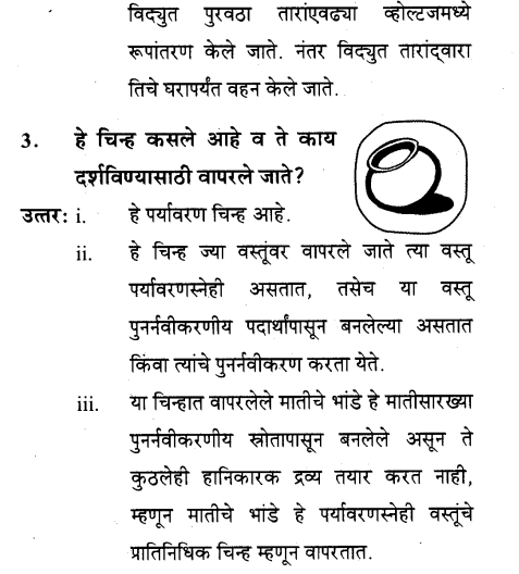 maharastra-board-class-10-solutions-science-technology-striving-better-environment-part-2-69