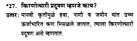 maharastra-board-class-10-solutions-science-technology-striving-better-environment-part-1-11