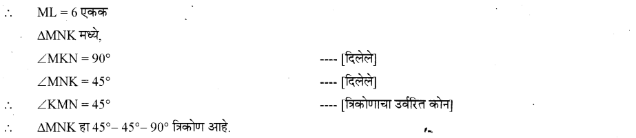 maharastra-board-class-10-solutions-for-geometry-similarity-ex-1-6-8