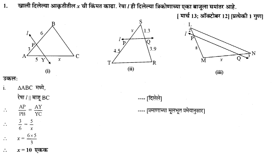 maharastra-board-class-10-solutions-for-geometry-similarity-ex-1-2-1