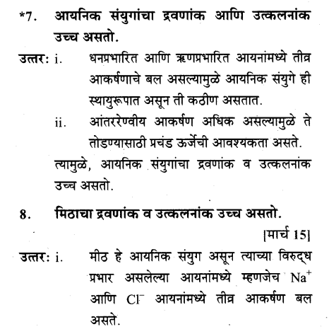 maharastra-board-class-10-solutions-science-technology-understanding-metals-non-metals-52