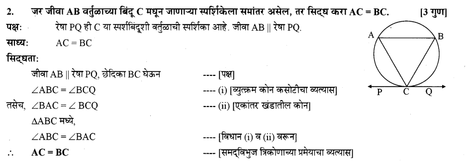 maharastra-board-class-10-solutions-for-geometry-Circles-ex-2-4-3