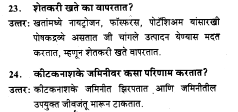 maharastra-board-class-10-solutions-science-technology-striving-better-environment-part-1-8