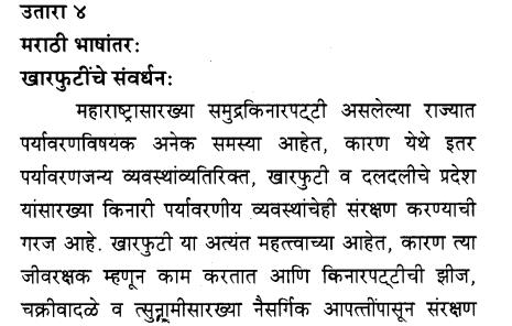maharashtra-board-class-10-solutions-for-english-reader-saving-the-environment-12