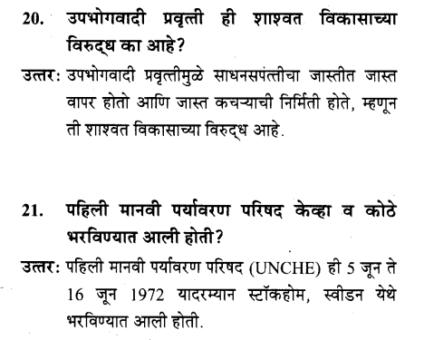 maharastra-board-class-10-solutions-science-technology-striving-better-environment-part-2-7